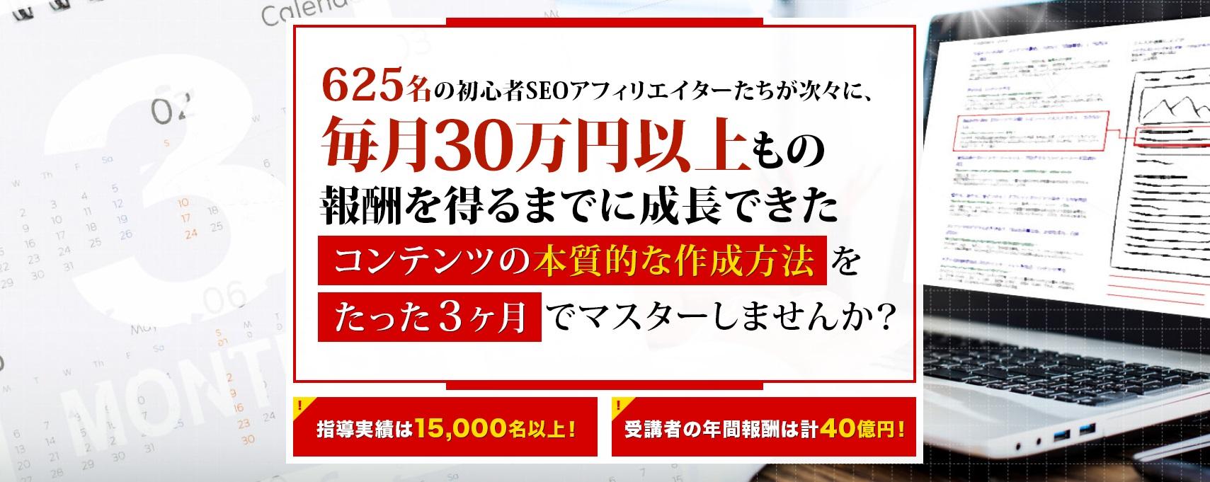 【7大特典付】コンテンツ革命を徹底レビュー!