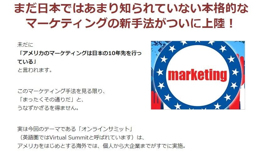 【7大特典付】オンラインサミットの極意を徹底レビュー!